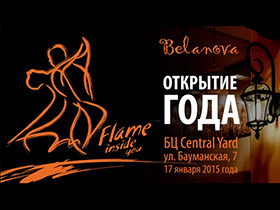 Belanova Salsa and Bachata dance studio (Welcome party) Belanova Сальса и Бачата в школе танцев